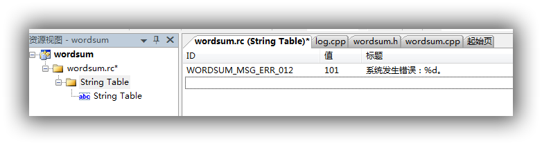 wordsum 添加Log输出